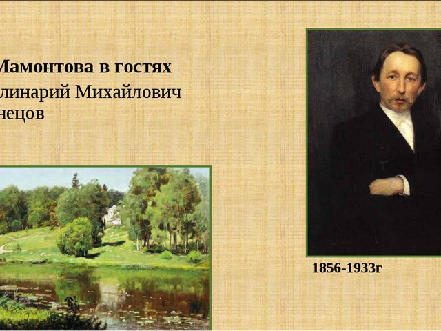 Аполинарий Михайлович Васнецов Аполинарий Михайлович Васнецов