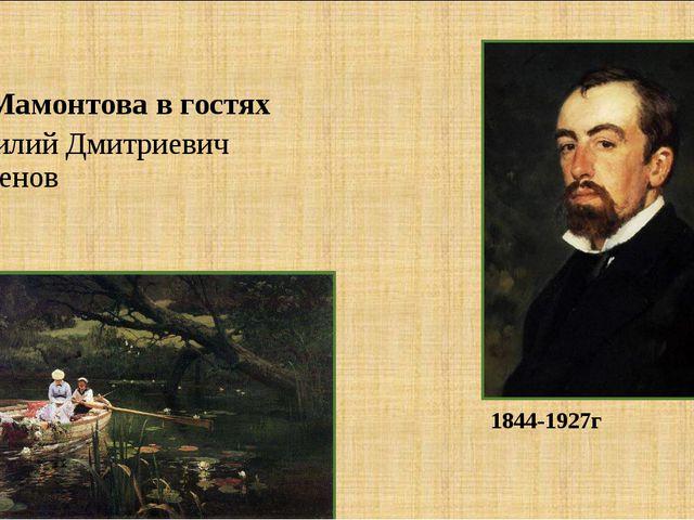 Василий Дмитриевич Поленов Василий Дмитриевич Поленов