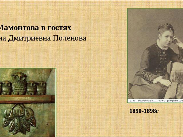 Елена Дмитриевна Поленова Елена Дмитриевна Поленова