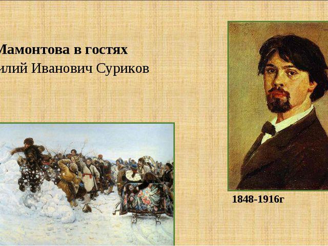 Василий Иванович Суриков Василий Иванович Суриков