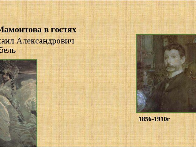 Михаил Александрович Врубель Михаил Александрович Врубель