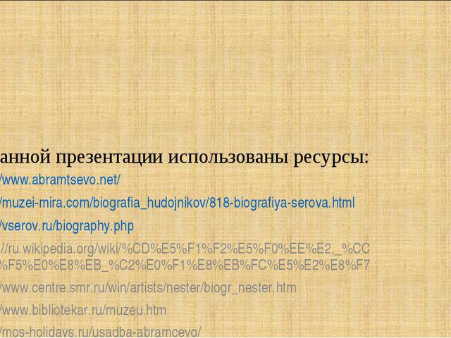 http://www.abramtsevo.net/ http://www.abramtsevo.net/ http://muzei-mira.com...