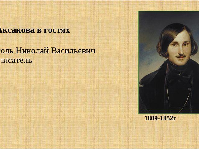 Гоголь Николай Васильевич — писатель Гоголь Николай Васильевич — писатель