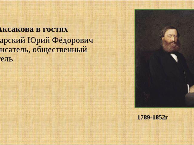 Самарский Юрий Фёдорович — писатель, общественный деятель Самарский Юрий Фёд...
