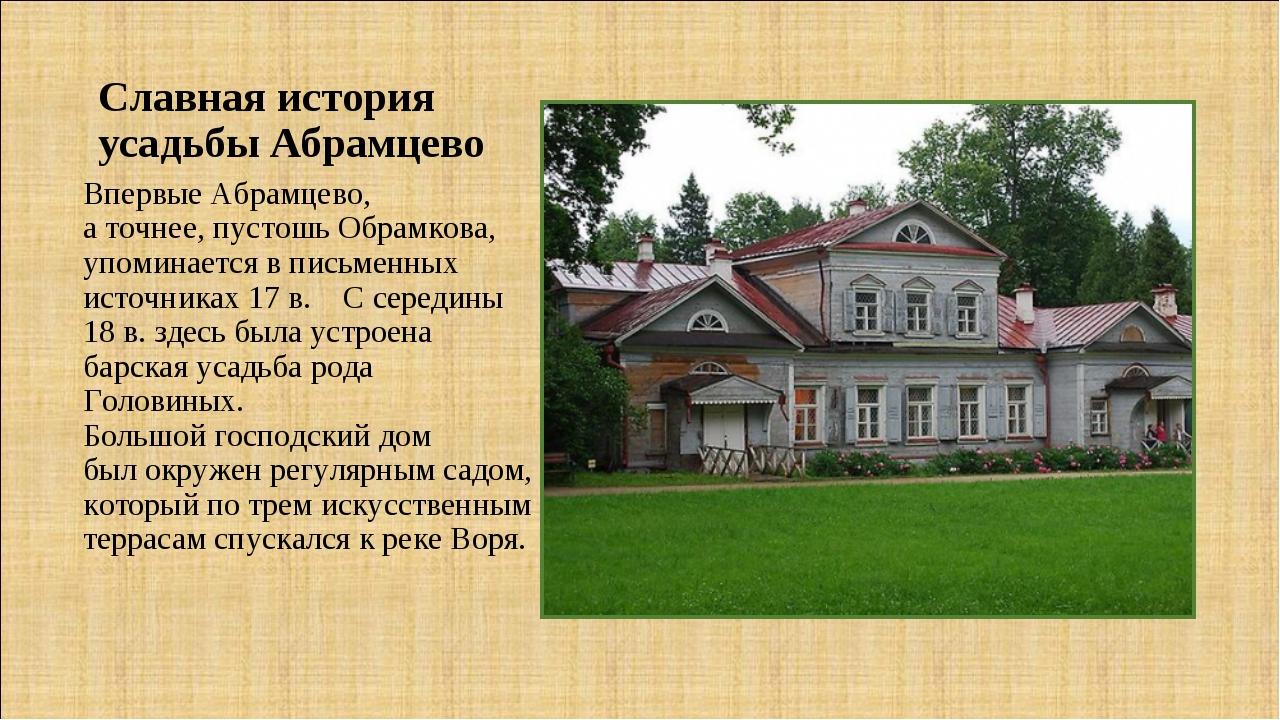Впервые Абрамцево,                   а точнее, пустошь Обрамкова, упоминается...