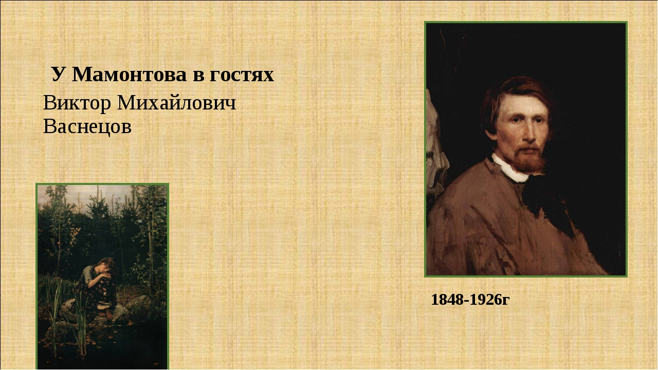 Виктор Михайлович Васнецов Виктор Михайлович Васнецов