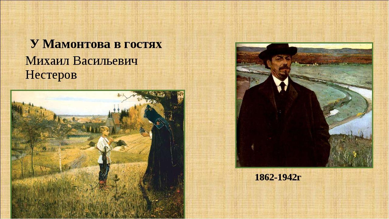 Михаил Васильевич Нестеров Михаил Васильевич Нестеров