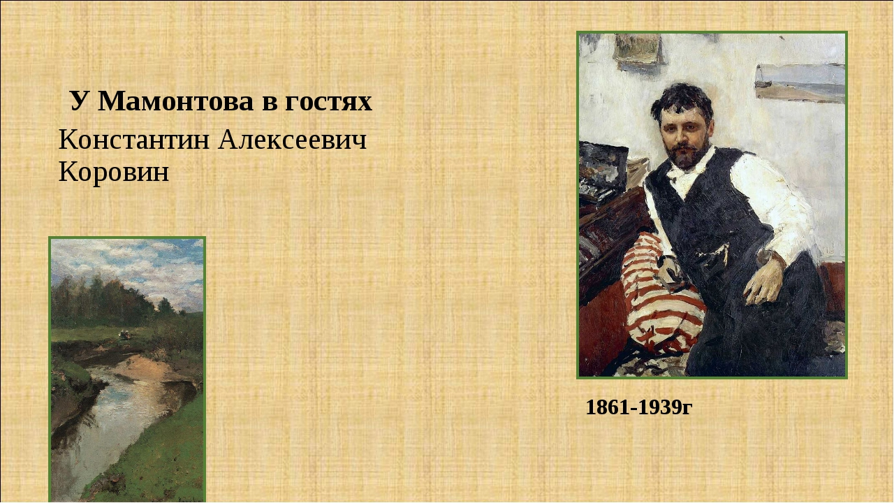 Константин Алексеевич Коровин Константин Алексеевич Коровин