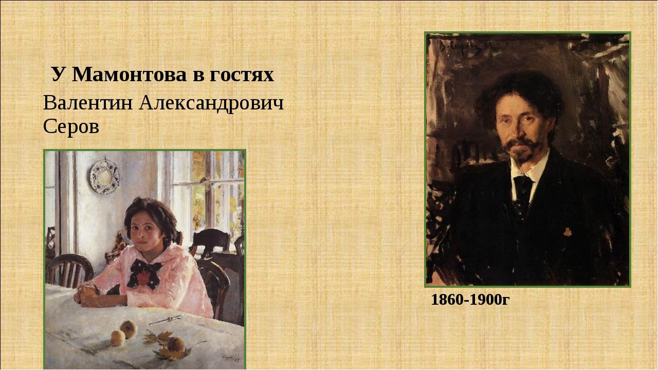 Валентин Александрович Серов Валентин Александрович Серов