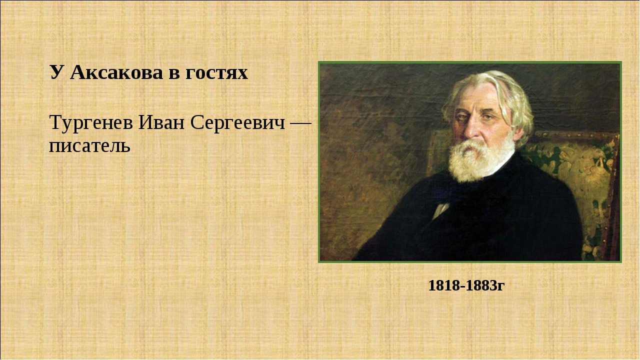 Тургенев Иван Сергеевич — писатель Тургенев Иван Сергеевич — писатель