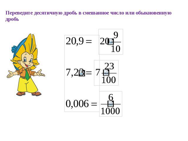 Переведите десятичную дробь в смешанное число или обыкновенную дробь