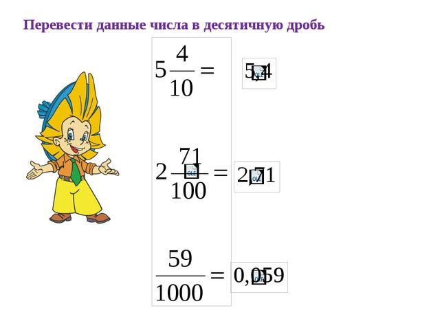 Перевести данные числа в десятичную дробь