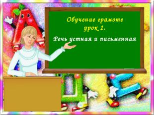 Речь устная и письменная Обучение грамоте урок 1.