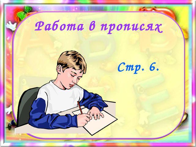 Работа в прописях Стр. 6.