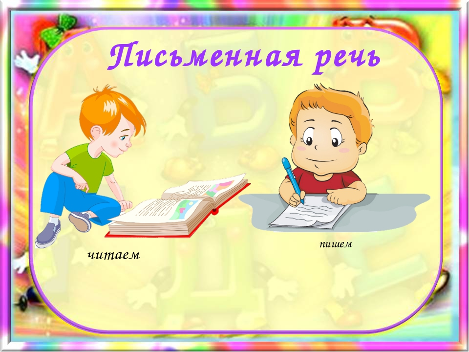 Письменная речь читаем пишем