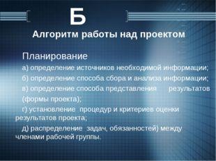 Планирование а) определение источников необходимой информации; б) определение