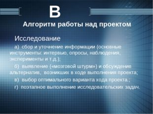 Исследование а) сбор и уточнение информации (основные инструменты: интервью,