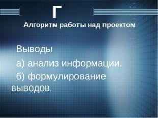 Выводы а) анализ информации. б) формулирование выводов. Г Алгоритм работы над