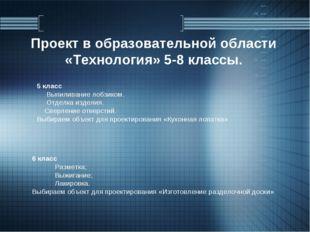 Проект в образовательной области «Технология» 5-8 классы. 5 класс Выпиливание