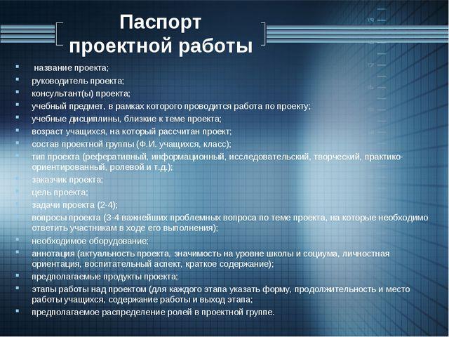 Паспорт проектной работы название проекта; руководитель проекта; консультант(...