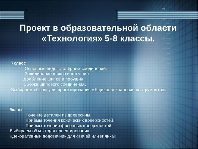 Проект в образовательной области «Технология» 5-8 классы. 7класс Основные вид...