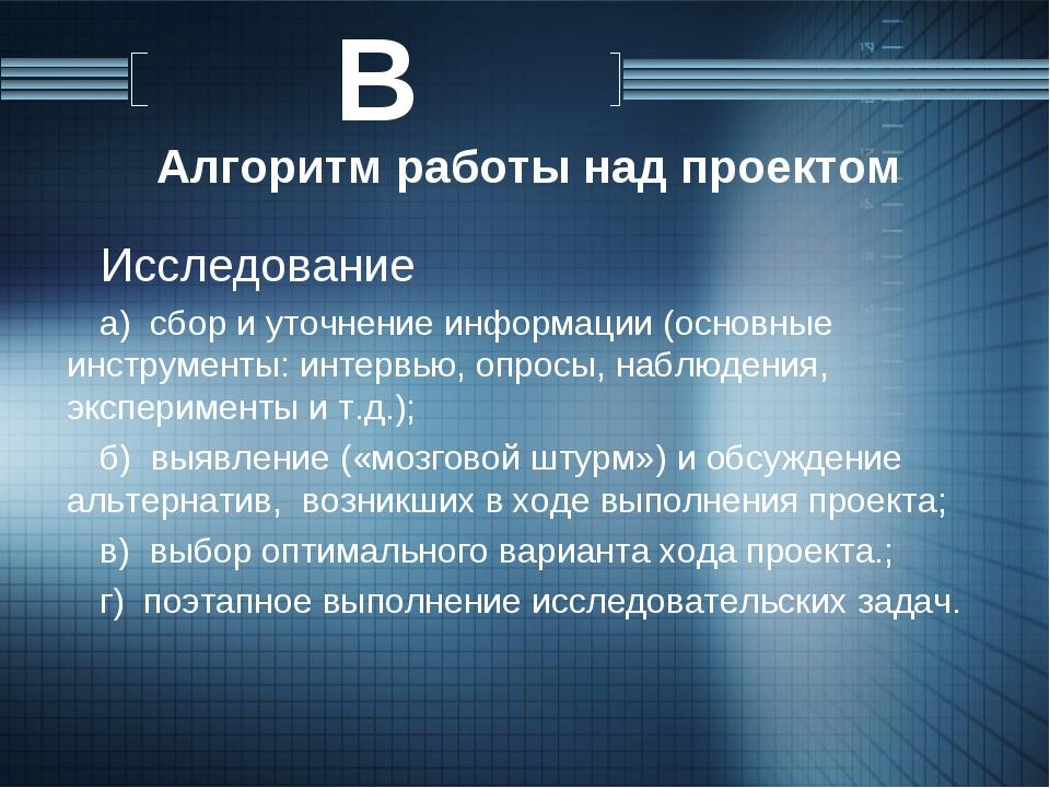 Исследование а) сбор и уточнение информации (основные инструменты: интервью,...