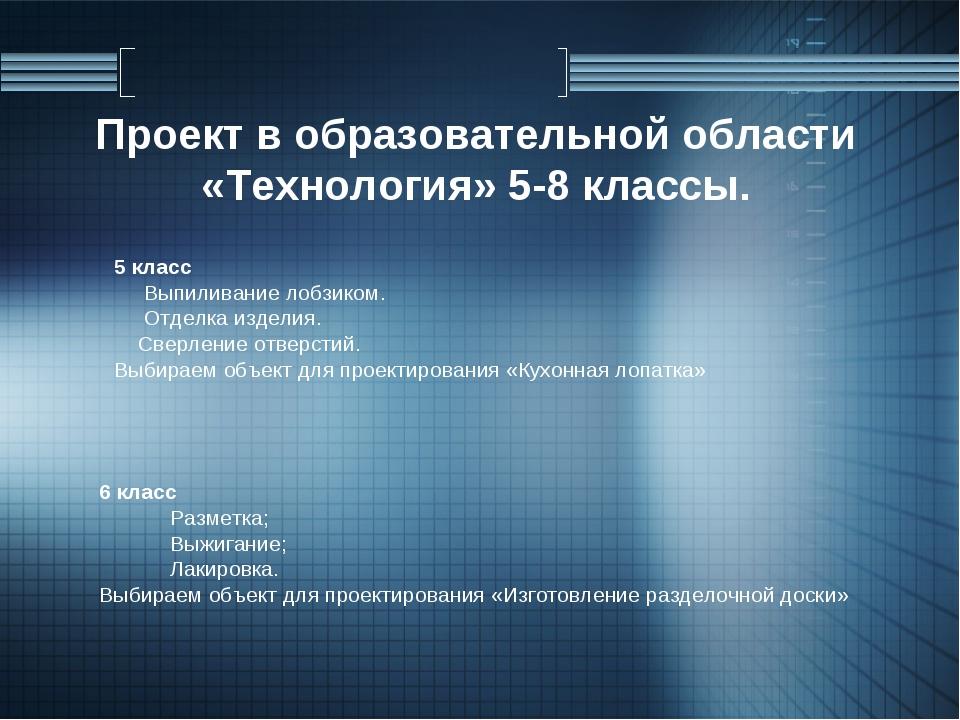 Проект в образовательной области «Технология» 5-8 классы. 5 класс Выпиливание...