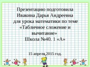 Презентацию подготовила Ивакина Дарья Андреевна для урока математики по теме