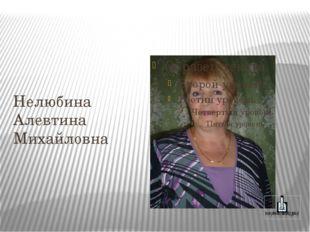 Нелюбина Алевтина Михайловна