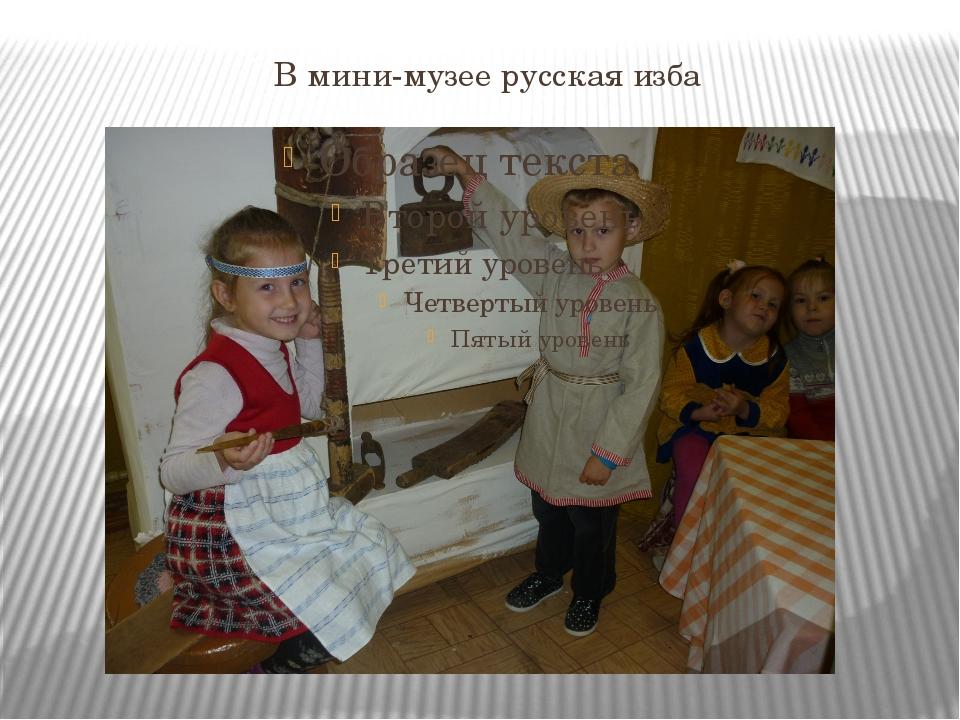 В мини-музее русская изба