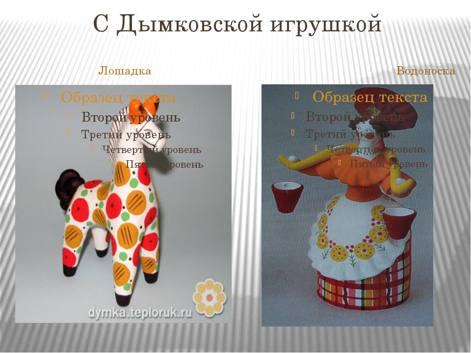 С Дымковской игрушкой Лошадка Водоноска