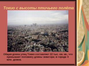 Токио с высоты птичьего полёта Общая длина улиц Токио составляет 22 тыс. км.