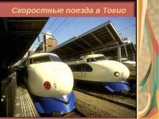 Скоростные поезда в Токио
