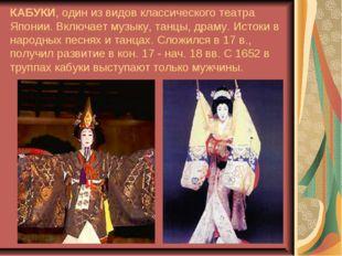 КАБУКИ, один из видов классического театра Японии. Включает музыку, танцы, др