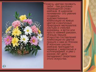 """""""Помочь цветам проявить себя"""", -так дословно переводится слово икебана. В шир"""