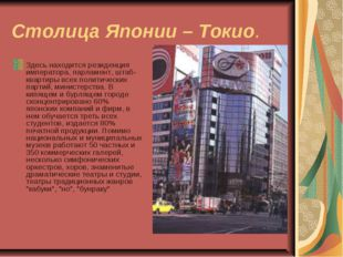 Столица Японии – Токио. Здесь находится резиденция императора, парламент, шта