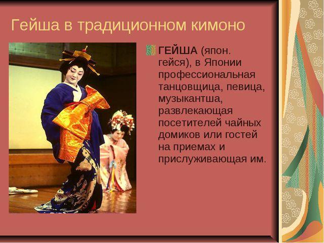 Гейша в традиционном кимоно ГЕЙША (япон. гейся), в Японии профессиональная та...