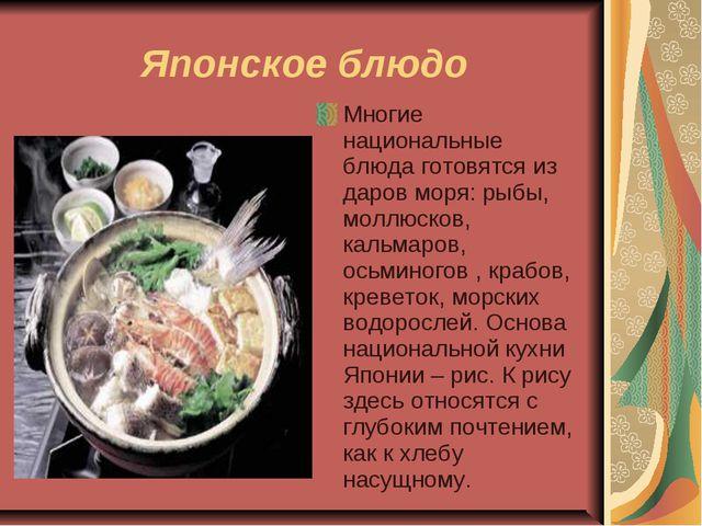 Японское блюдо Многие национальные блюда готовятся из даров моря: рыбы, моллю...