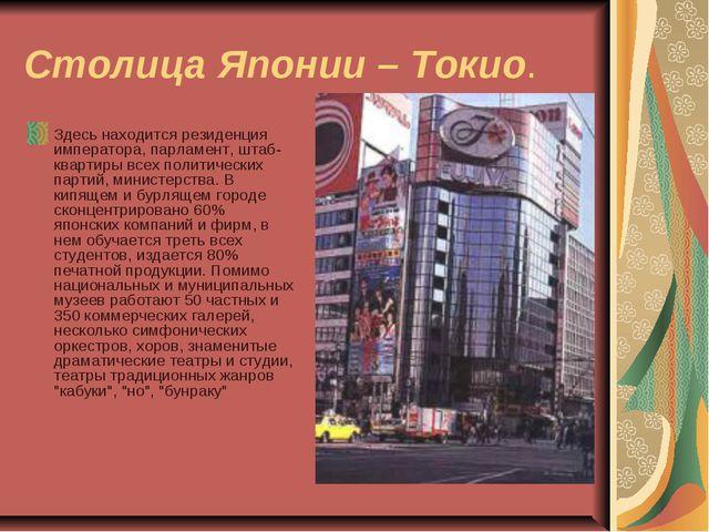 Столица Японии – Токио. Здесь находится резиденция императора, парламент, шта...