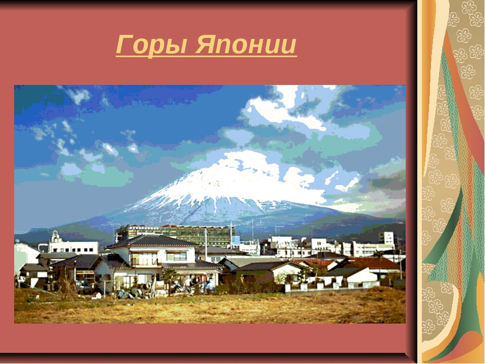 Горы Японии