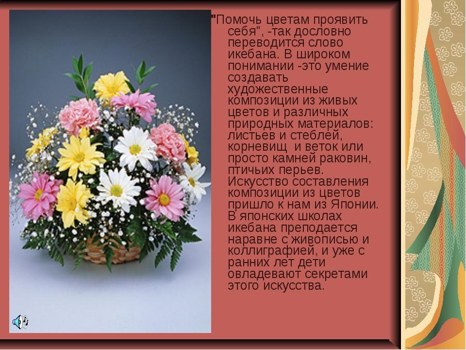 """""""Помочь цветам проявить себя"""", -так дословно переводится слово икебана. В шир..."""