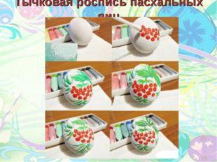 Тычковая роспись пасхальных яиц