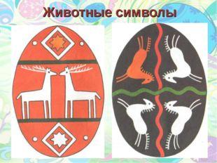 Животные символы