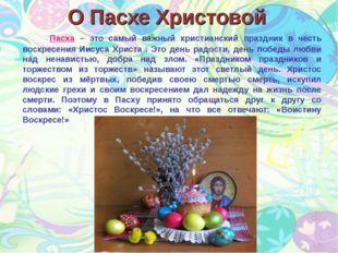 О Пасхе Христовой  Пасха – это самый важный христианский праздник в честь в