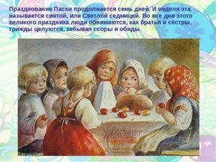 Празднование Пасхи продолжается семь дней. И неделя эта называется святой, ил