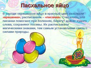 Пасхальное яйцо В народе окрашенное яйцо в красный цвет называли «крашенка»,