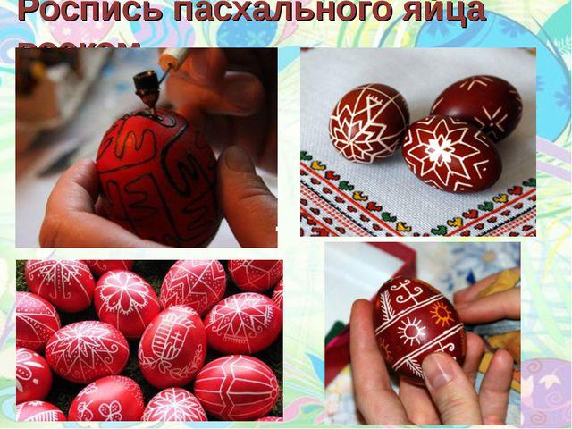 Роспись пасхального яйца воском