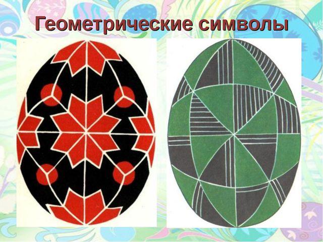 Геометрические символы