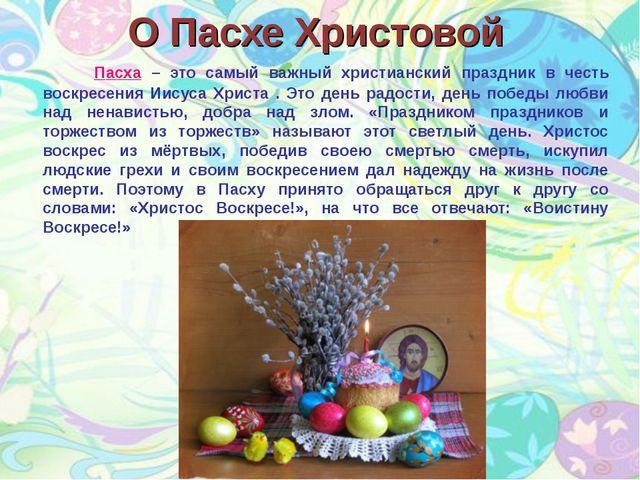 О Пасхе Христовой  Пасха – это самый важный христианский праздник в честь в...