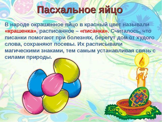 Пасхальное яйцо В народе окрашенное яйцо в красный цвет называли «крашенка»,...